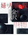 婦人画報 2016年7月号 金沢版