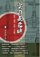 空の無名碑 〜 震電・飛燕・疾風・五式戦 〜 (横書き)