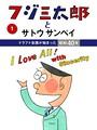 フジ三太郎とサトウサンペイ (1)