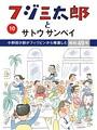 フジ三太郎とサトウサンペイ (10)