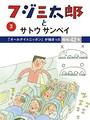 フジ三太郎とサトウサンペイ (3)