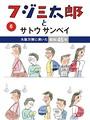 フジ三太郎とサトウサンペイ (6)