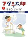フジ三太郎とサトウサンペイ (7)