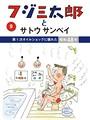フジ三太郎とサトウサンペイ (9)