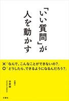 縲後>縺�雉ェ蝠上�阪′莠コ繧貞虚縺九☆