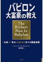 バビロン大富豪の教え
