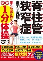 脊柱管狭窄症 自力で克服! 腰の名医が教える最新1分体操大全 坐骨神経痛・足裏しびれ・長く歩けない・こむら返り・お尻のしびれ痛などつらいときてきめんに効く症状別ケア