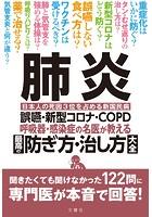 肺炎 誤嚥・新型コロナ・COPD 呼吸器・感染症の名医が教える 最高の防ぎ方・治し方大全 聞きたくても聞けなかった122問に専門医が本音で回答!
