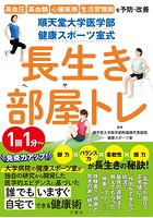 順天堂大学医学部 健康スポーツ室式 長生き部屋トレ 高血圧 高血糖 心臓疾患 生活習慣病を予防改善!
