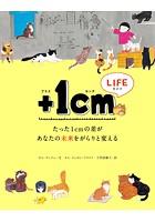 +1cmLIFE たった1cmの差があなたの未来をがらりと変える