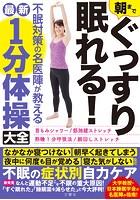 朝までぐっすり眠れる!不眠対策の名医陣が教える最新1分体操大全