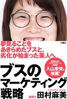 ブスのマーケティング戦略【無料お試し版】