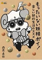 もったいない妖精ポイ! ー楽しい節約生活のススメ (タメになる漫画 TAME COMICS)