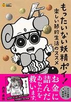 もったいない妖精ポイ! ー楽しい節約生活のススメ (タメになる漫画 TAME COMICS)【無料お試し版】
