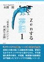 Zenする 夢記 1「近未来ニホンジン再誕生奇聞」――オテントサマの神話第1〜6巻(改訂・総合版)