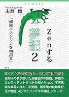 Zenする 夢記 2「修羅ニホンジンを物語る」――オテントサマの神話第7〜12巻(改訂・総合版)