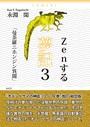 Zenする 夢記 3「曼荼羅ニホンジン異聞」――オテントサマの神話第13〜18巻(改訂・総合版)