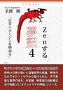 Zenする 夢記 4「自省ニホンジンを物語る」――オテントサマの神話19〜24巻(改訂・総合版)