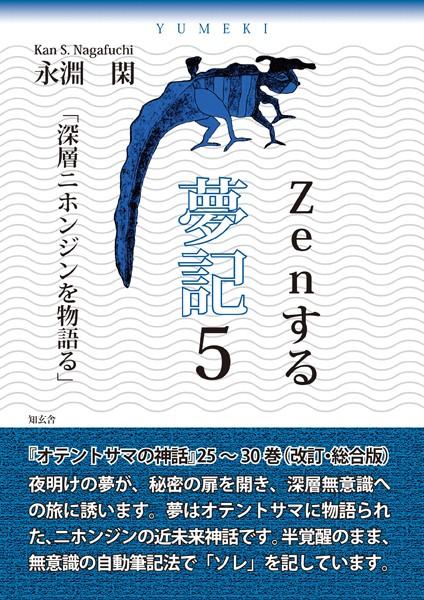 Zenする夢記 5「深層ニホンジンを物語る」――オテントサマの神話 第25〜30巻(改訂・総合版)