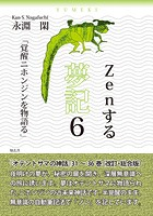Zenする夢記 6「覚醒ニホンジンを物語る」――オテントサマの神話第31〜36巻(改訂・総合版)