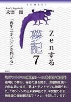 Zenする 夢記 7「再生ニホンジンを物語る」――オテントサマの神話第37〜42巻(改訂・総合版)