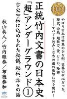 正統竹内文書の日本史「超」アンダーグラウンド
