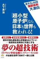 「超小型原子炉」なら日本も世界も救われる!