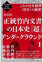 次元転換される超古代史 [新装版]正統竹内文書の日本史「超」アンダーグラウンド