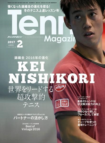 月刊テニスマガジン 2017年2月号