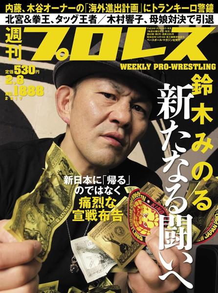 週刊プロレス 2017年 2/8号 No.1888