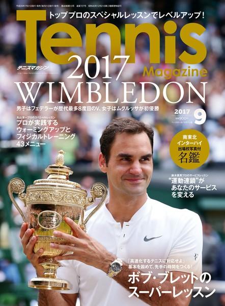 月刊テニスマガジン 2017年9月号