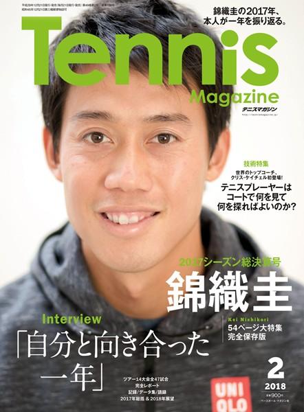 月刊テニスマガジン 2018年2月号