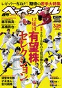 週刊ベースボール 2018年 3/26号
