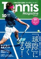 月刊テニスマガジン 2018年10月号