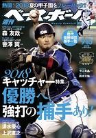 週刊ベースボール 2018年 9/10号
