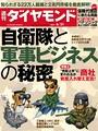 週刊ダイヤモンド 14年6月21日号
