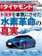 週刊ダイヤモンド 14年10月25日号