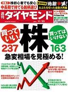 週刊ダイヤモンド 14年11月22日号