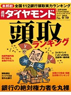週刊ダイヤモンド 15年9月19日号