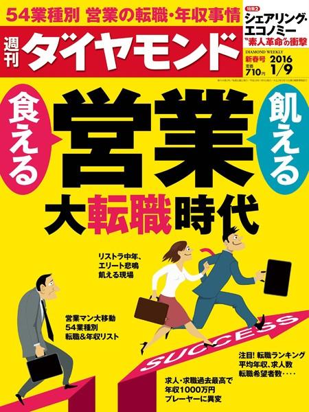 週刊ダイヤモンド 16年1月9日号