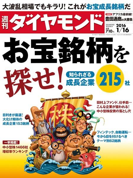 週刊ダイヤモンド 16年1月16日号
