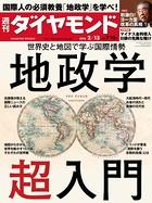 週刊ダイヤモンド 16年2月13日号