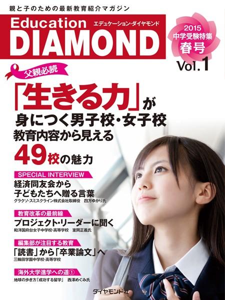 Education DIAMOND 2015春号Vol.1