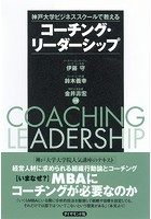 コーチング・リーダーシップ