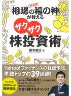 39連勝!「相場の福の神」が教えるザクザク株投資術