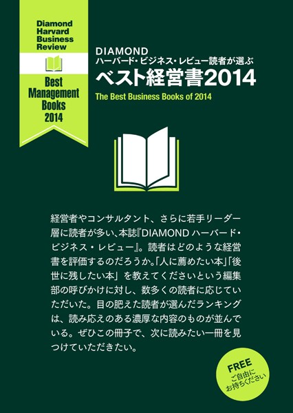 DIAMOND ハーバード・ビジネス・レビュー読者が選ぶ ベスト経営書2014【無料小冊子】