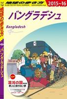 地球の歩き方 D35 バングラデシュ