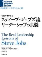 スティーブ・ジョブズ流 リーダーシップの真髄