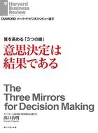質を高める「3つの鏡」 意思決定は結果である