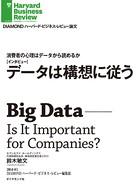 消費者の心理はデータから読めるか データは構想に従う(インタビュー)